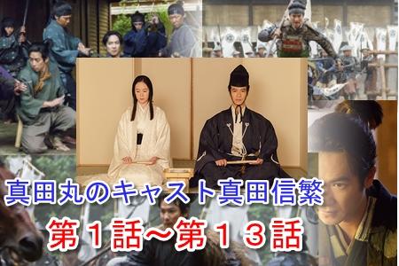 大河ドラマ「真田丸」のキャスト真田信繁(幸村)は堺雅人
