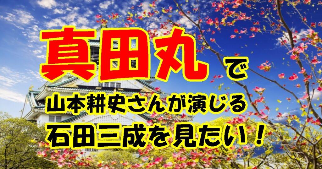 「真田丸」でキャスト石田三成を演じる山本耕史をもう一度見たい!