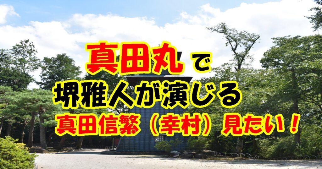 「真田丸」のキャスト真田信繁(幸村)を演じた堺雅人をもう一度見るには?