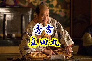 大河ドラマ「歴代のキャスト秀吉」を演じた俳優。2016年「真田丸」は小日向文世。