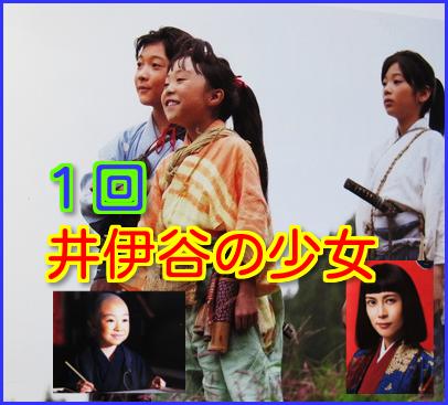 """大河ドラマ「おんな城主直虎」のキャスト""""おとは""""とは?"""