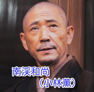 「おんな城主直虎」のキャスト南渓和尚とは?