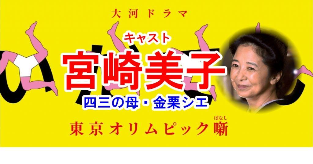 「いだてん」の女性キャスト金栗シエ。宮崎美子が演じる。