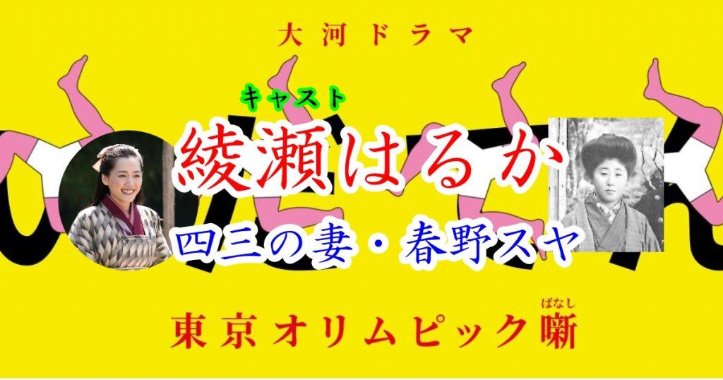 「いだてん」のキャスト春野スヤを演じる綾瀬はるか。