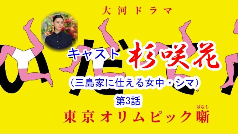 いだてんのキャスト女中シマは杉咲花が演じる。