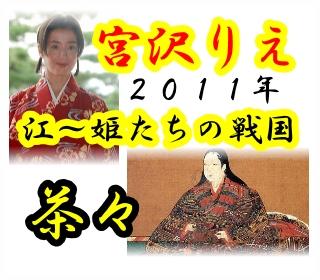 大河ドラマ「歴代のキャスト茶々」を演じた女優。2011年「江~姫たちの戦国」は宮沢りえ。