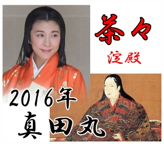 大河ドラマ「歴代のキャスト茶々」を演じた女優。2016年「真田丸」は竹内結子。