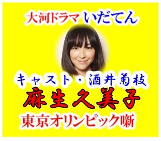 「いだてん」のキャスト酒井菊枝。演じるは麻生久美子。