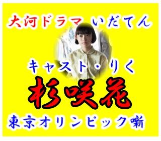 大河ドラマの出演女優。杉咲花が演じるシマの娘「りく」