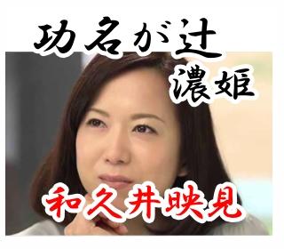 キャスト 辻 功名 が 『功名が辻』キャスト発表
