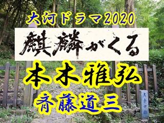 「麒麟がくる」のキャスト斉藤道三。本木雅弘が演じる。