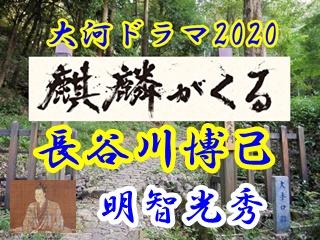 大河ドラマ2020年「麒麟がくる」のキャスト明智光秀。長谷川博己が演じる。