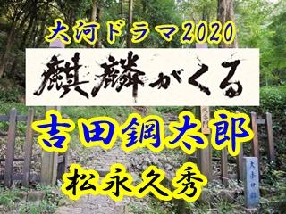 「麒麟がくる」のキャスト松永久秀とは?演じるは吉田鋼太郎。