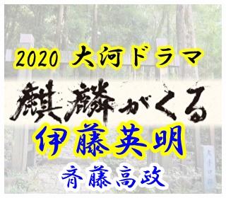「麒麟がくる」のキャスト斉藤高政を演じるは伊藤英明。
