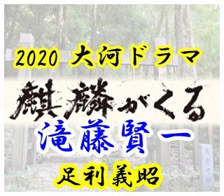 大河ドラマ2020年「麒麟がくる」のキャスト足利義昭。滝藤賢一が演じる。