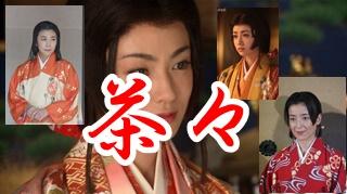 大河ドラマ「歴代の茶々(淀殿)」を演じた女優一覧。