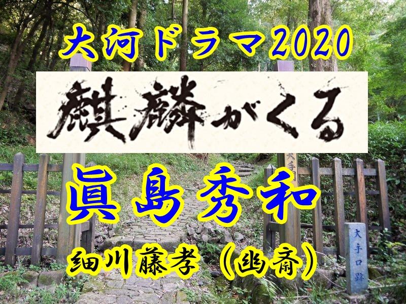 「麒麟がくる」のキャスト細川藤孝とは?演じるは眞島秀和。