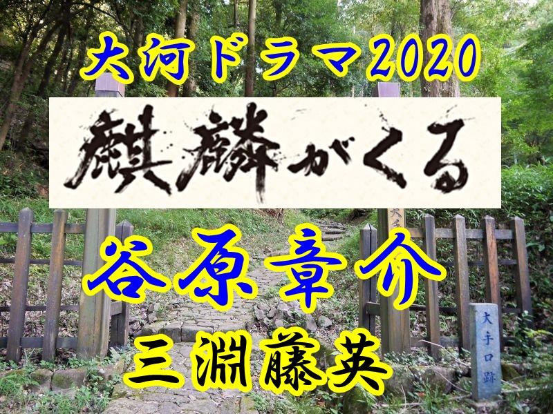 「麒麟がくる」のキャスト三淵藤英とは?演じるは谷原章介。