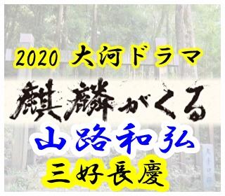 麒麟がくるのキャスト三好長慶とは?演じるは山路和弘。