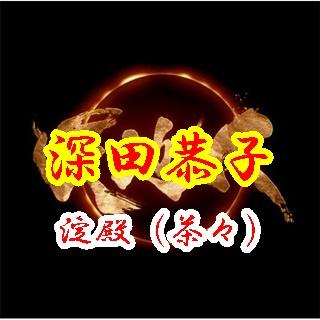 大河ドラマ「歴代のキャスト茶々」を演じた女優。2009年「天地人」は深田恭子。