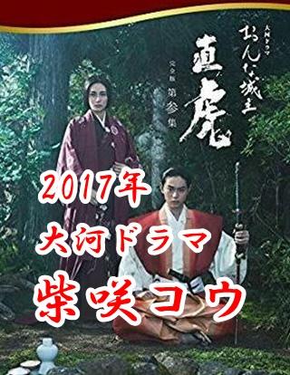 大河ドラマ「おんな城主直虎」のキャスト直虎は柴崎コウ