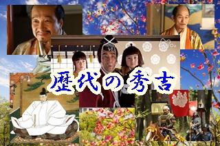 大河ドラマ「歴代のキャスト秀吉」。秀吉を演じた俳優一覧。