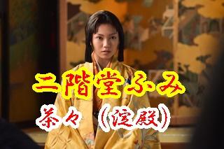 大河ドラマ「歴代のキャスト茶々」を演じた女優。2014年「軍師官兵衛」は二階堂ふみ。