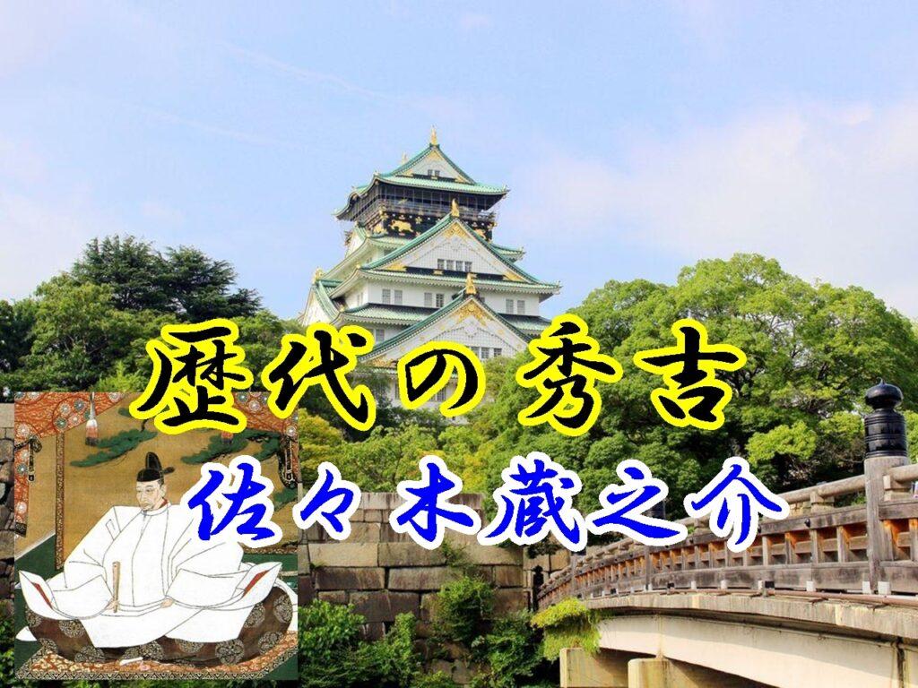大河ドラマ「歴代のキャスト秀吉」を演じた俳優。2020年「麒麟がくる」は佐々木蔵之介。