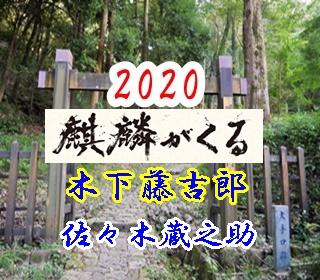 大河ドラマ2020年「麒麟がくる」のキャスト藤吉郎(豊臣秀吉)。佐々木蔵之介が演じる。