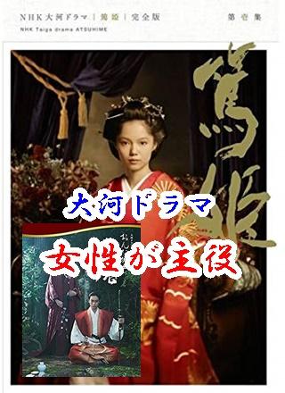 2008年大河ドラマ「篤姫」で主役「篤姫」を演じた女優・宮崎あおいとは?