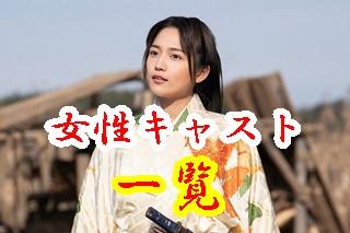 """大河ドラマ2020年「麒麟がくる」の""""女性キャスト""""一覧"""