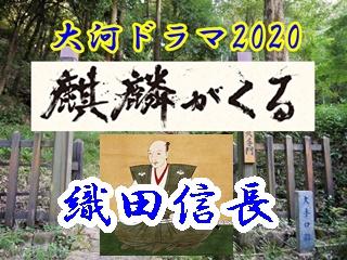 麒麟がくるのキャスト織田信長。染谷将太が演じる。