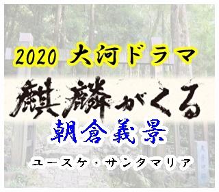 「麒麟がくる」のキャスト朝倉義景とは?