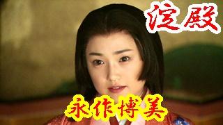 大河ドラマ「歴代のキャスト茶々」を演じる女優。2006年「功名が辻」は永作博美。