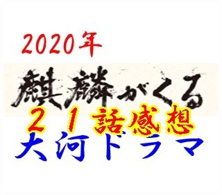 麒麟がくる21話「決戦!桶狭間」のあらすじ(ネタバレ)と感想