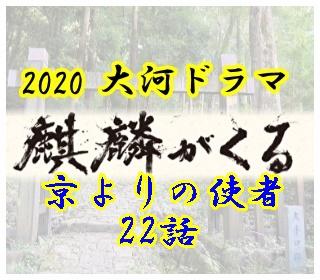麒麟がくる22話「京よりの使者」のあらすじ(ネタバレ)と感想