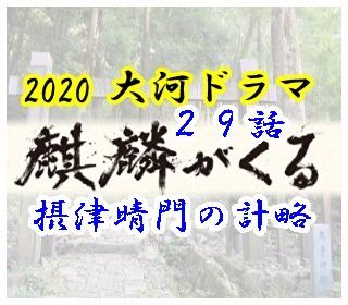 麒麟がくる29話「摂津晴門の計略」のあらすじ(ネタバレ)と感想