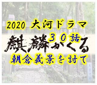 麒麟がくる30話「朝倉義景を討て」のあらすじ(ネタバレ)と感想
