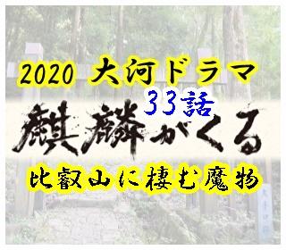 麒麟がくる33話「比叡山に棲む魔物」のあらすじ(ネタバレ)と感想