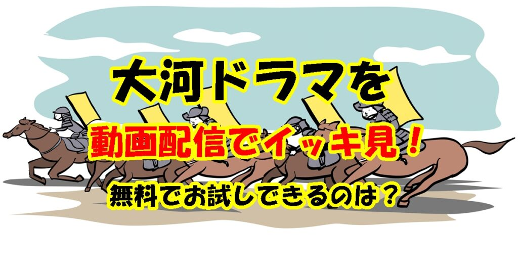 大河ドラマを動画配信でイッキ見!「歴代の主役キャスト」の一覧。