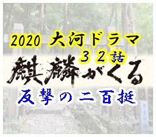 麒麟がくる32話「反撃の二百挺」のあらすじ(ネタバレ)と感想