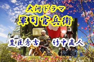 大河ドラマ「歴代のキャスト秀吉」を演じた俳優。2014年「軍師官兵衛」は竹中直人。