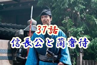 麒麟がくる37話「信長公と蘭奢待」のあらすじ(ネタバレ)と感想