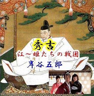 大河ドラマ「歴代のキャスト秀吉」を演じた俳優。2011年「江~姫たちの戦国」は岸谷五郎。
