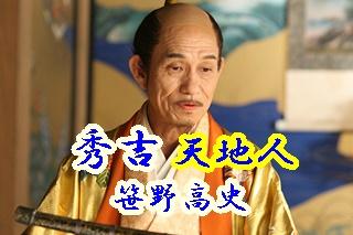 大河ドラマ「歴代のキャスト秀吉」を演じた俳優。2009年「天地人」は笹野高史。
