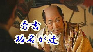 大河ドラマ「歴代のキャスト秀吉」を演じた俳優。2006年「功名が辻」は柄本明