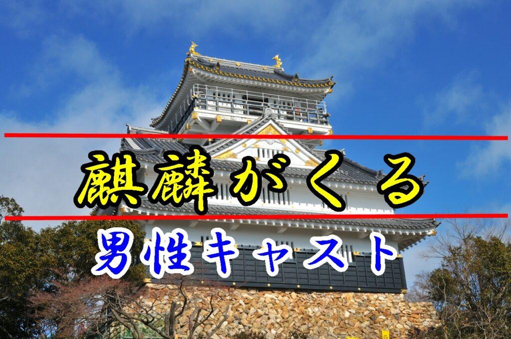"""大河ドラマ2020年「麒麟がくる」の""""男性キャスト""""一覧"""