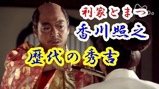 大河ドラマ「歴代のキャスト秀吉」を演じた俳優。2002年「利家とまつ」は香川照之。
