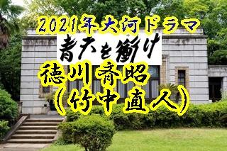 「青天を衝け」のキャスト徳川斉昭を竹中直人さんが演じる。