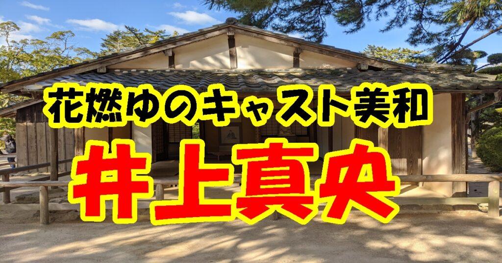 大河ドラマ2015年「花燃ゆ」の主役「キャスト美和」は井上真央。